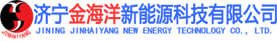 济宁金海洋新能源科技有限公司